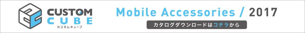 モバイルアクセサリカタログ2017